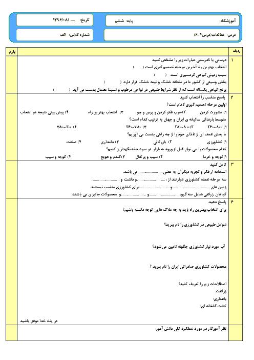 آزمون مداد کاغذی مطالعات اجتماعی ششم دبستان | درس 4 تا 6
