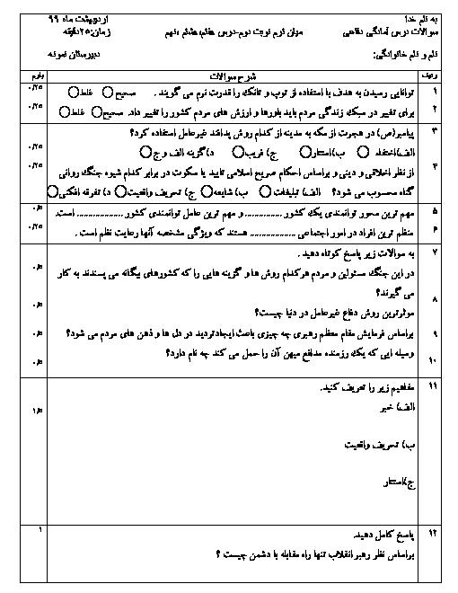 امتحان آمادگی دفاعی نهم مدرسه نمونه احمدی لاریجانی | درس 7 تا 9