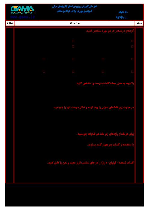 سؤالات امتحان هماهنگ نوبت دوم املای فارسی پایه ششم ابتدائی مدارس نواحی گوکان و ملکان | خرداد 1397