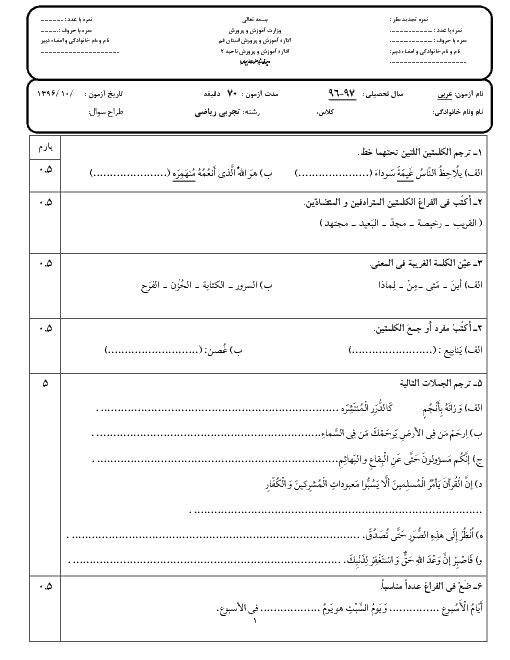 سوالات امتحان ترم اول عربی (1) دهم دبیرستان شاهد حضرت خدیجه | ادی 96