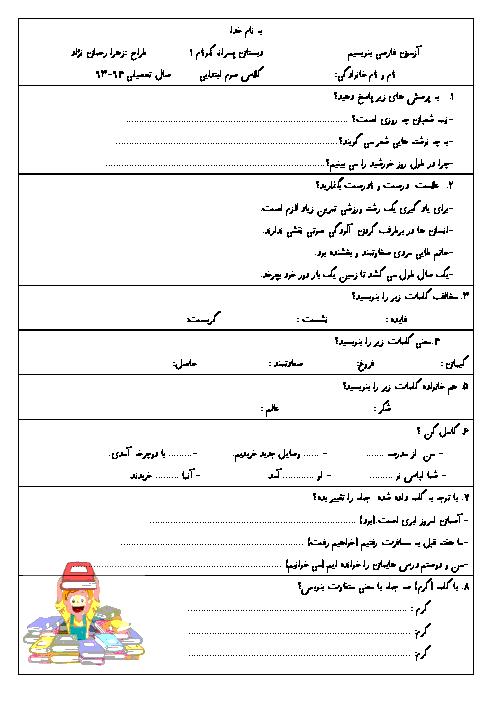 نمونه سوال امتحان فارسی پایه سوم دبستان | نوبت دوم دبستان نکونام