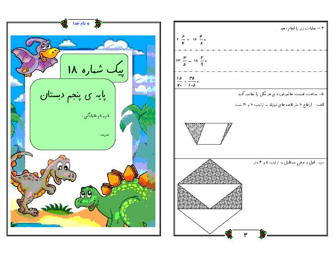 پیک آدینه ریاضی پنجم دبستان | بهمن ماه سری دوم