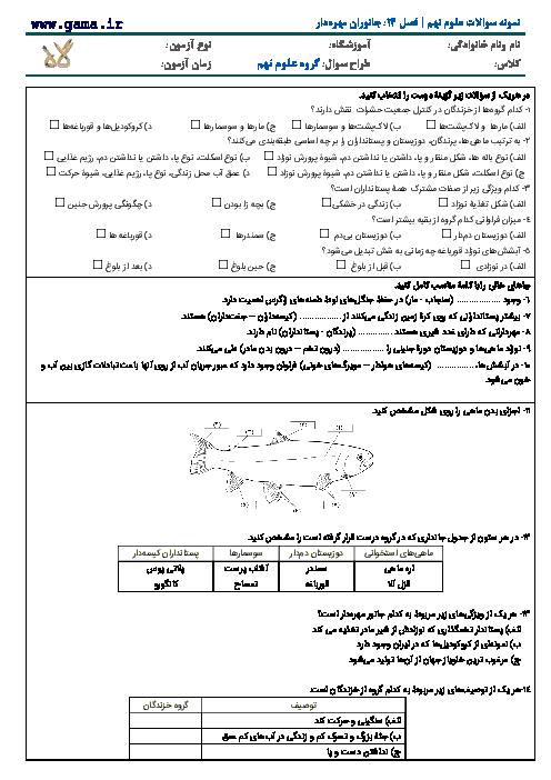 نمونه سوال علوم تجربی پایه نهم با پاسخ تشریحی | فصل چهاردهم: جانوران مهره دار