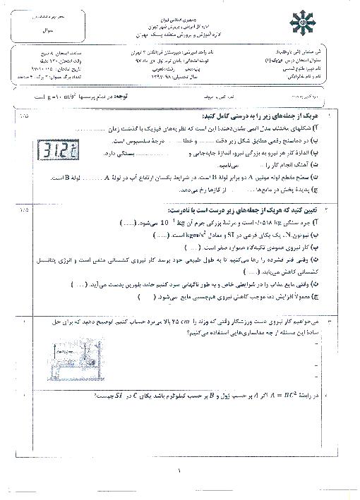 سؤالات و پاسخنامه امتحان ترم اول فیزیک (1) دهم تجربی دبیرستان فرزانگان 2   دی 1397