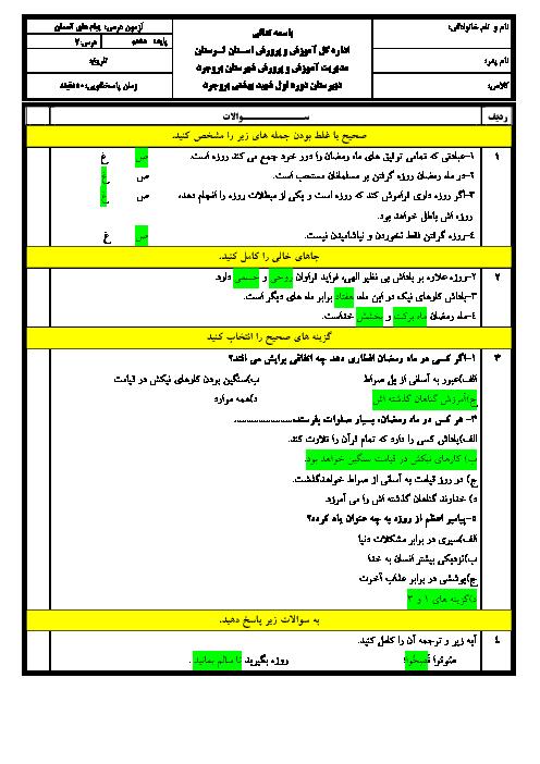 آزمونک پیامهای آسمان هشتم مدرسه شهید بهشتی | درس 7: یک فرصت طلایی + پاسخ