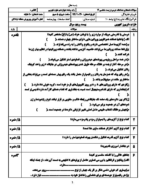 سؤالات و پاسخنامه امتحان ترم اول زیست شناسی (3) دوازدهم دبیرستان امام رضا (ع) | دی 1397