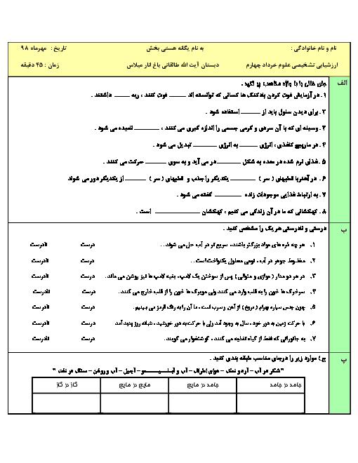 آزمون سنجش آغازین علوم ورودی چهارم به پنجم دبستان آیت الله طالقانی باغنار | مهر 1398