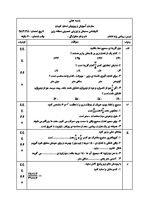 آزمون نوبت دوم ریاضی ششم منطقه راین کرمان | خرداد 1398