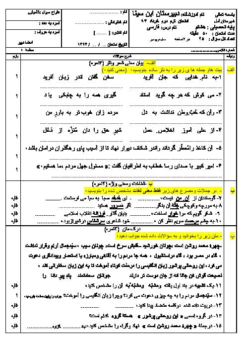 آزمون نوبت دوم ادبیات فارسی هشتم مدرسه ابن سینا | خرداد 1394
