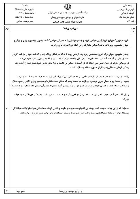 آزمون املای فارسی پایه هشتم مدرسه نمونه دولتی دکتر حسابی | دی 94