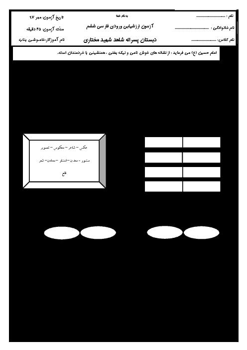 آزمون ارزشیابی ورودی فارسی پایه پنجم دبستان شهید مختاری | مهر 97