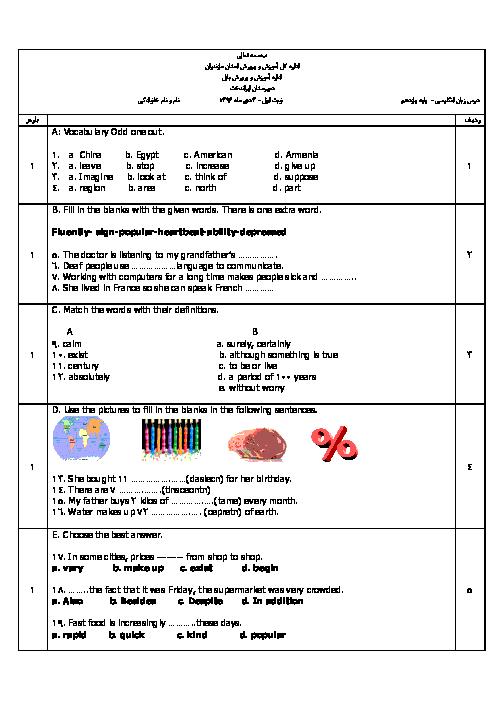 امتحان نوبت اول زبان انگلیسی (2) یازدهم دبیرستان ایراندخت بابل   دی 96