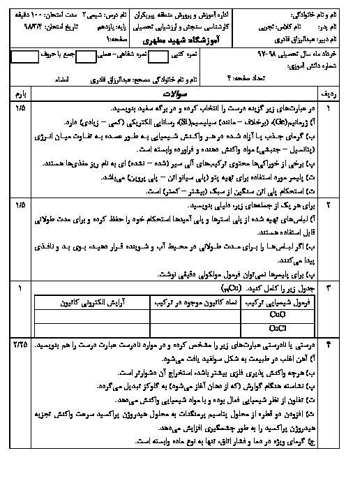 آزمون نوبت دوم شیمی (2) یازدهم دبیرستان شهید مطهری پیربکران | خرداد 1398