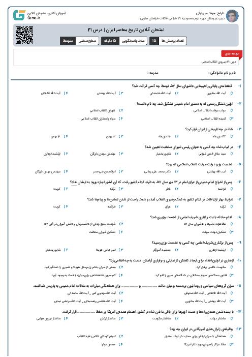 امتحان آنلاین تاریخ معاصر ایران | درس 21