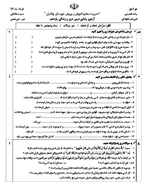 آزمون نوبت دوم دین و زندگی (2) پایه یازدهم رشتۀ انسانی دبیرستان طالقانی | خرداد 1397
