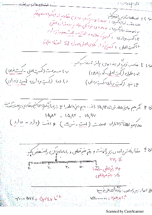 نمونه سوال امتحان فیزیک پایه دهم هنرستان فنی آزادی فلسطین   فصل 1: فیزیک و اندازه گیری
