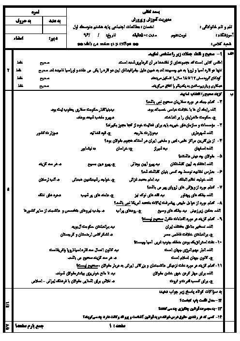 آزمون نوبت دوم مطالعات اجتماعی پایه هفتم مدرسه آیت الله طالقانی   اردیبهشت 1397