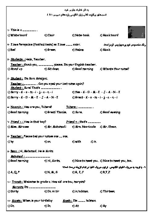 آزمون تستی درس 1 تا 4 انگلیسی هفتم