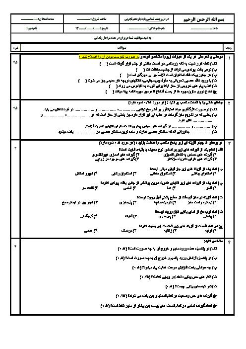 امتحان زیست شناسی (2) یازدهم تجربی | فصل 1 و 2