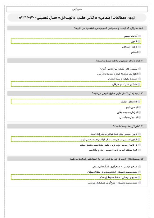 امتحان تستی نوبت اول مطالعات اجتماعی هفتم مدرسه شهید رجائی | دی 1399