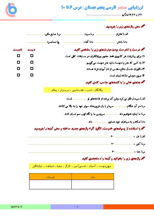 ارزشیابی مستمر فارسی پنجم دبستان   درس های 6 تا 10