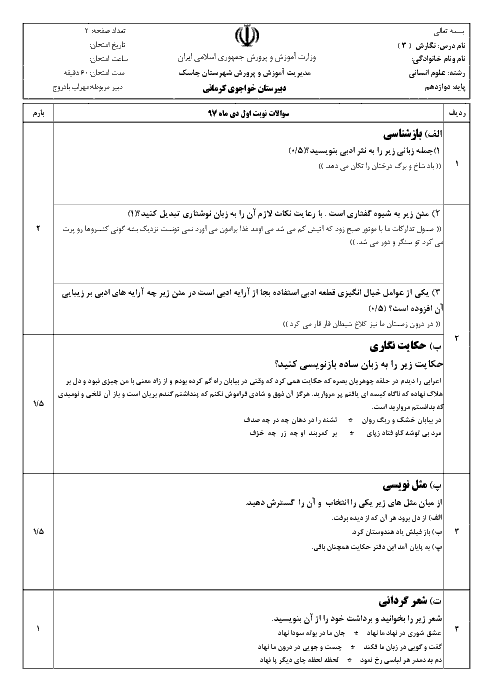 امتحان نوبت  اول نگارش دوازدهم دبیرستان خواجوی کرمانی | درس 1 تا 3