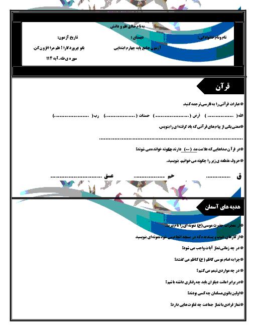 آزمون جامع تشریحی کلاس چهارم دبستان امام سجاد   اسفند 96