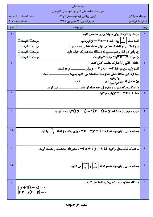 آزمون ریاضی نهم مدرسه شاهد حضرت علی اکبر لاهیجان   فصل 6 و 7