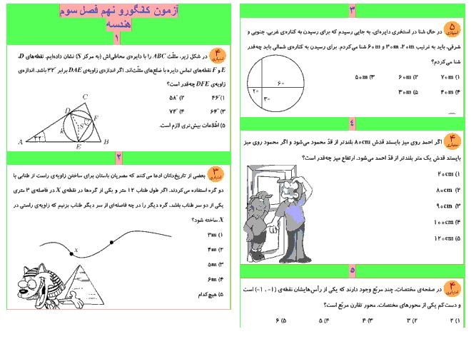 مجموعه آزمون های ریاضیات کانگورو نهم | فصل 3: استدلال و اثبات در هندسه با پاسخ تشریحی