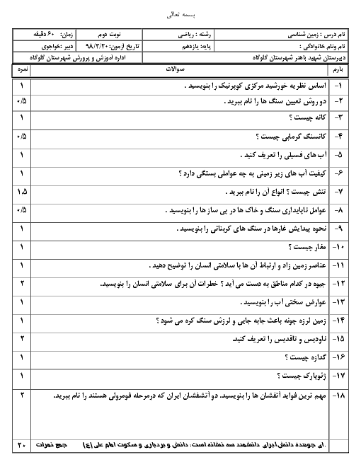 آزمون نوبت دوم زمین شناسی یازدهم دبیرستان شهید دکتر باهنر | خرداد 1398