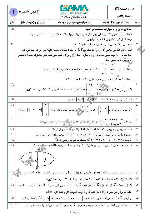 4 سری نمونه سؤال آمادگی امتحان نهایی (نوبت دوم) هندسه (3) دوازدهم ریاضی