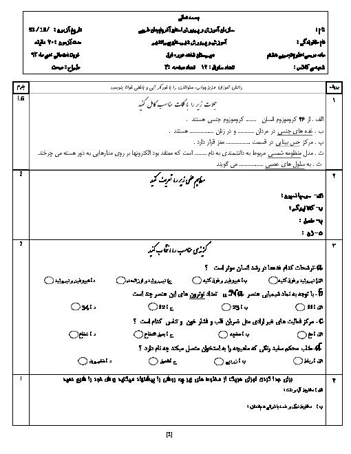 امتحان نوبت اول علوم تجربی هشتم مدرسه راهنمایی شاهد پیرانشهر | دی 93