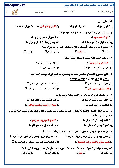 نمونه سوالات تستی استاندارد فارسي ششم با کلید آزمون   فصل7: فرهنگ و هنر
