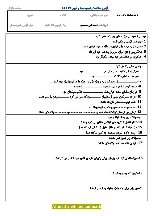 آزمون فصل 5 (ایران بعد از اسلام) مطالعات اجتماعی پنجم دبستان احمد قلی محمدی | درس 19 تا 22
