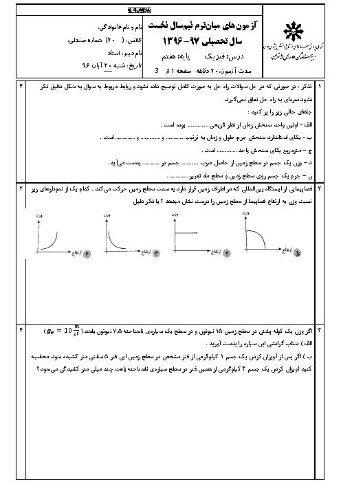 آزمون فیزیک ترم اول دبیرستان علامه حلی |فصل 2 و 8 علوم هفتم