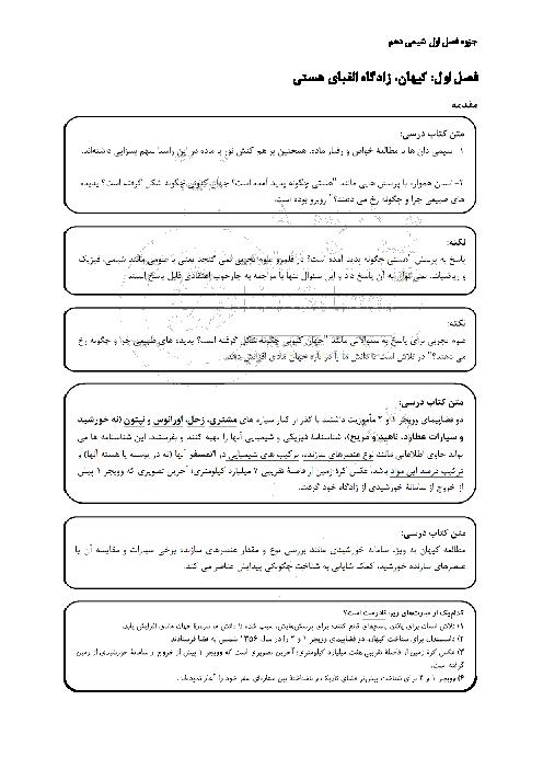 جزوه و نمونه سوالات تستی شیمی (1) پایۀ دهم   فصل اول: کیهان زادگاه الفبای هستی
