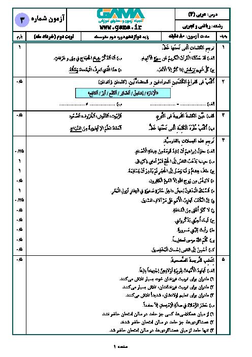 نمونه سؤال آمادگی امتحان نهایی عربی (3) دوازدهم مشترک ریاضی و تجربی | خرداد 1398 + پاسخ
