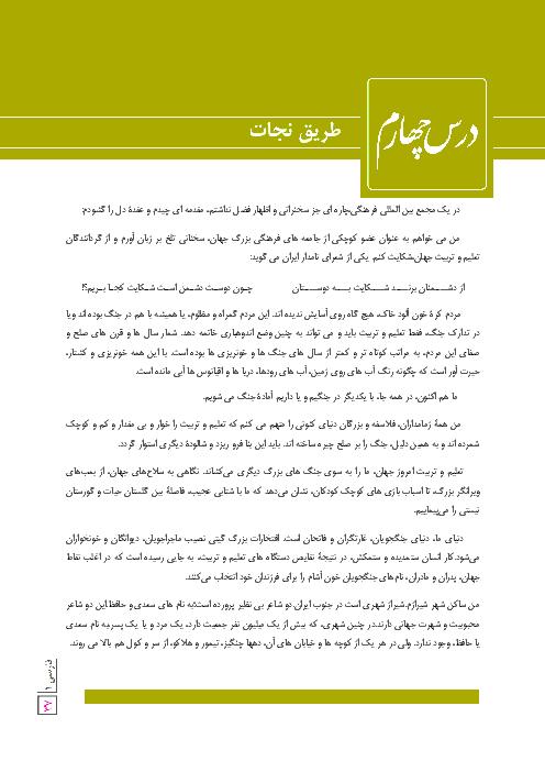 نمونه پیشنهادی درس آزاد فارسی پایه دهم | درس چهارم: طریق نجات