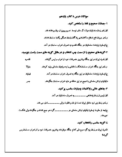 سوالات امتحان درس 8 تاریخ (2) یازدهم انسانی + پاسخ | اسلام در ایران؛ زمینههای ظهور تمدن ایرانی- اسلامی