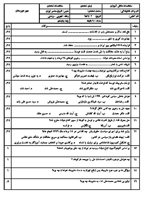 آزمون جبرانی نوبت دوم تاریخ معاصر ایران یازدهم دبیرستان نبوت | شهریور 1395