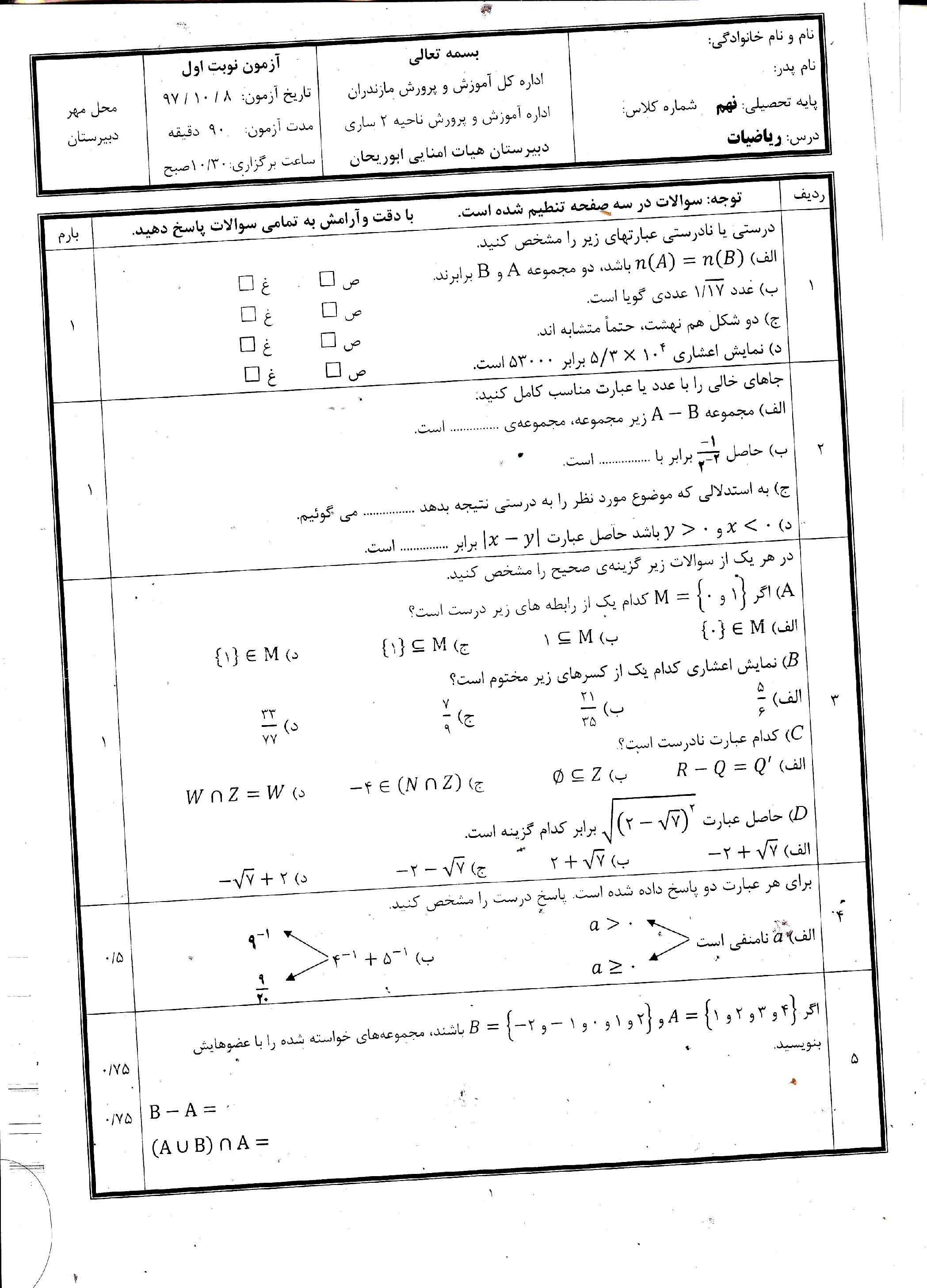 سوالات امتحان ترم اول دیماه 97 ریاضی نهم دبیرستان ابوریحان ساری