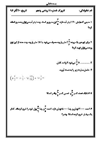 کاربرگ ریاضی پنجم دبستان شاکرین شیراز  | فصل 2: کسر