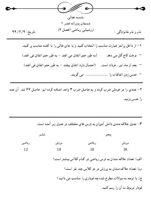 آزمونک ریاضی سوم دبستان پسرانه غدیر | فصل 7: آمار و احتمال
