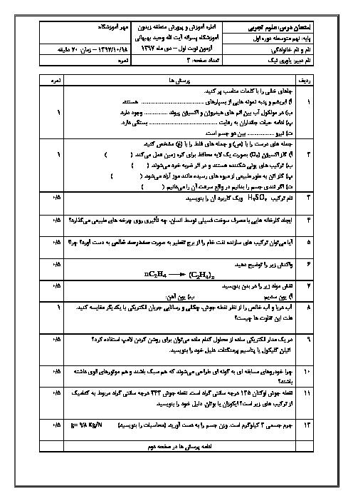 آزمون نوبت اول علوم تجربی نهم مدرسه آیت الله وحید بهبهانی | دی 1397