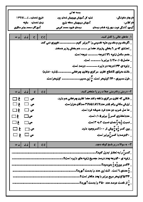 آزمون آمادگی نوبت دوم ریاضی پایه ششم دبستان شهید محمد کریمی | خرداد 97