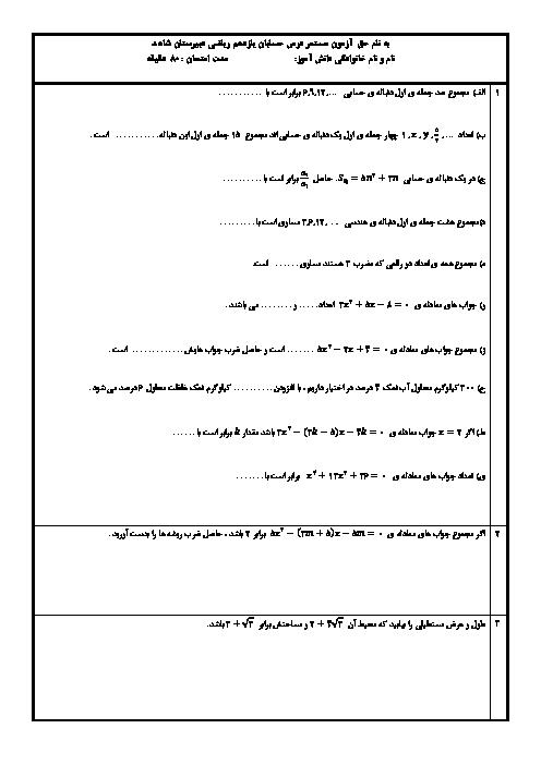 آزمون فصل اول ( درس 1 و 2 و 3 ) حسابان یازدهم ریاضی دبیرستان شاهد