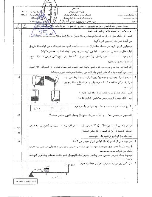 امتحان هماهنگ استانی علوم تجربی پایه نهم نوبت دوم (خرداد ماه 97) | استان خوزستان