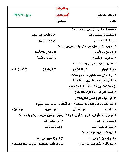 سوالات تستی عربی نهم کل کتاب | اردیبهشت 1399