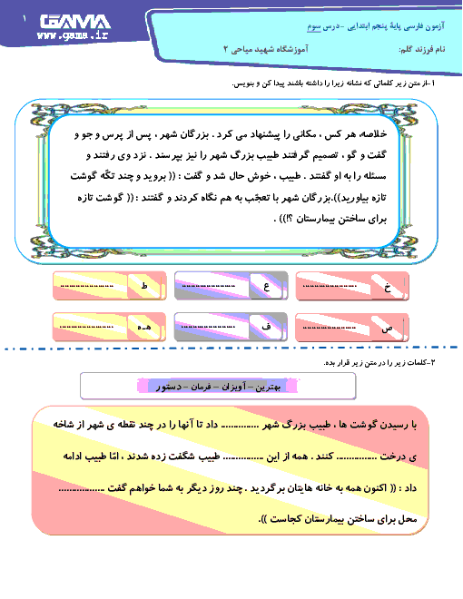 آزمون مدادکاغذی فارسی پایه پنجم دبستان شهید میاحی | درس 3: رازی و ساخت بیمارستان