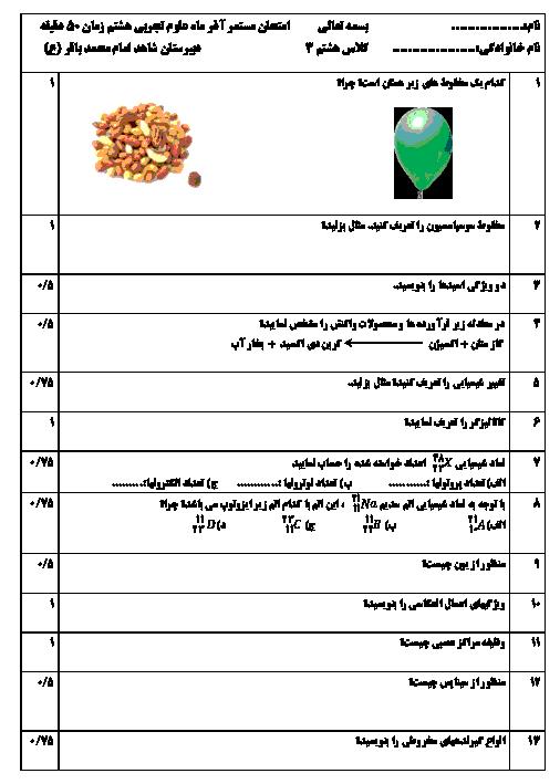 امتحان مستمر علوم تجربی هشتم (سری 4) آذر ماه | دبیرستان شاهد امام محمد باقر